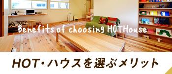 HOT・ハウスを選ぶメリット