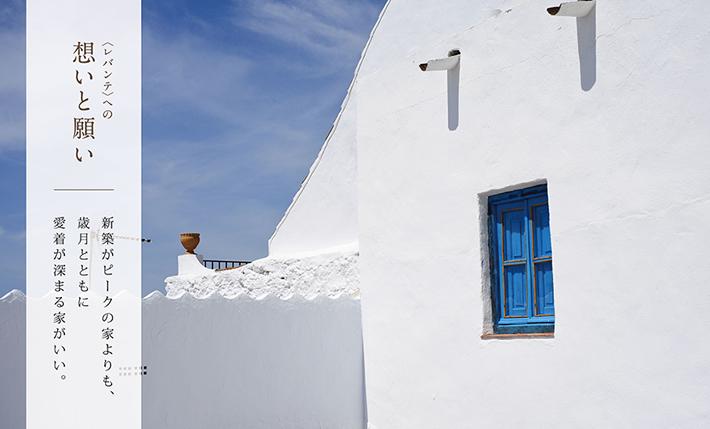 「レバンテ」への想いと願い 新築がピークの家よりも、歳月とともに愛着が深まる家がいい。