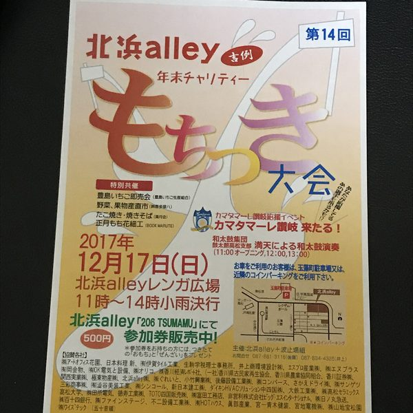 年末行事 餅つき大会 高松市 北浜