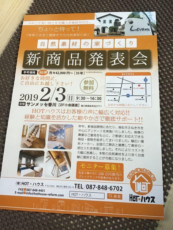 自然素材商品発表inサンメッセ香川 2/3 9:30~開催