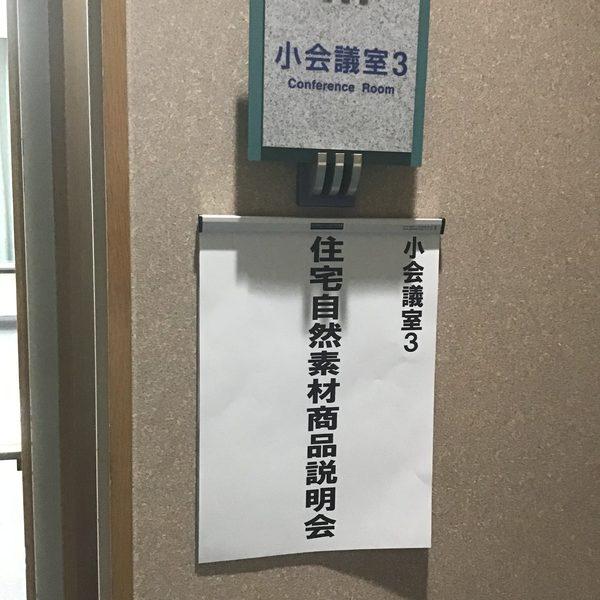 自然素材住宅商品発表会開催中inサンメッセ香川