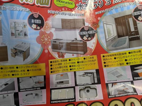 有限会社HOT・ハウスの2021初売りセ-ル